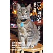 ヤマケイ新書 「いい猫だね」(山と溪谷社) [電子書籍]