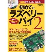 初めてのラズベリーパイ2―新モデル Raspberry Pi2 対応(日経BP社) [電子書籍]