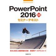 PowerPoint 2016 基礎 セミナーテキスト(日経BP社) [電子書籍]