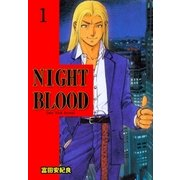 NIGHT BLOOD 1(グループ・ゼロ) [電子書籍]