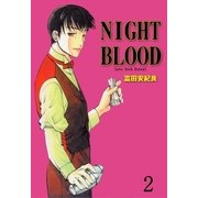 NIGHT BLOOD 2(グループ・ゼロ) [電子書籍]