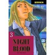 NIGHT BLOOD 3(グループ・ゼロ) [電子書籍]