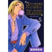 NIGHT BLOOD 5(グループ・ゼロ) [電子書籍]
