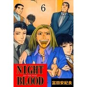 NIGHT BLOOD 6(グループ・ゼロ) [電子書籍]