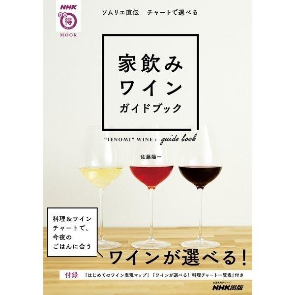 ソムリエ直伝 チャートで選べる 家飲みワインガイドブック(NHK出版) [電子書籍]