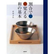 割合で覚える和の基本(NHK出版) [電子書籍]