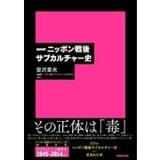 NHK ニッポン戦後サブカルチャー史(NHK出版) [電子書籍]