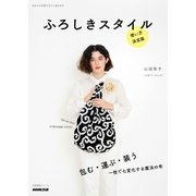 ふろしきスタイル 使い方決定版(NHK出版) [電子書籍]
