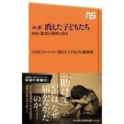 ルポ 消えた子どもたち 虐待・監禁の深層に迫る(NHK出版) [電子書籍]