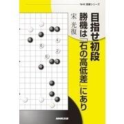 目指せ初段 勝機は「石の高低差」にあり(NHK出版) [電子書籍]