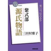 NHK「100分de名著」ブックス 紫式部 源氏物語(NHK出版) [電子書籍]