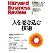 DIAMONDハーバード・ビジネス・レビュー 16年 2月号(ダイヤモンド社) [電子書籍]