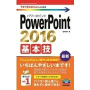 PowerPoint2016基本技(今すぐ使えるかんたんmini) (技術評論社) [電子書籍]