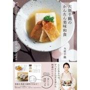 大原千鶴のかんたん美味和食(KADOKAWA) [電子書籍]