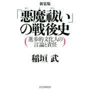 新装版 「悪魔祓い」の戦後史 進歩的文化人の言論と責任(PHP研究所) [電子書籍]