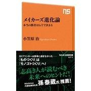 メイカーズ進化論 本当の勝者はIoTで決まる(NHK出版) [電子書籍]