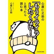 心屋仁之助の「もうイライラしたくない!」と思ったら読む本(KADOKAWA) [電子書籍]
