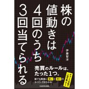 株の値動きは4回のうち3回当てられる(KADOKAWA) [電子書籍]