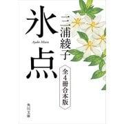 氷点シリーズ 全4冊合本版(KADOKAWA) [電子書籍]