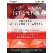 エンジニアのためのGitの教科書 実践で使える!バージョン管理とチーム開発手法(翔泳社) [電子書籍]