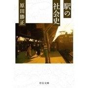 駅の社会史(中央公論新社) [電子書籍]
