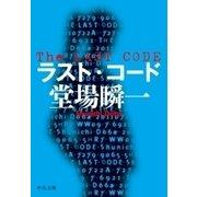 ラスト・コード(中央公論新社) [電子書籍]