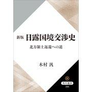 新版 日露国境交渉史 北方領土返還への道(KADOKAWA) [電子書籍]
