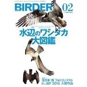 BIRDER(バーダー) 2016年2月号(文一総合出版) [電子書籍]