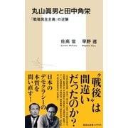 丸山眞男と田中角栄 「戦後民主主義」の逆襲(集英社) [電子書籍]