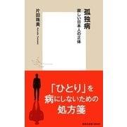 孤独病 寂しい日本人の正体(集英社) [電子書籍]