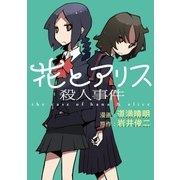 花とアリス殺人事件(小学館) [電子書籍]
