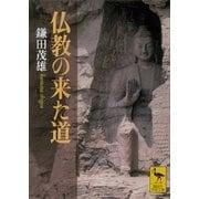仏教の来た道(講談社) [電子書籍]