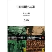 日米開戦への道 避戦への九つの選択肢 (上下巻合本版)(講談社) [電子書籍]