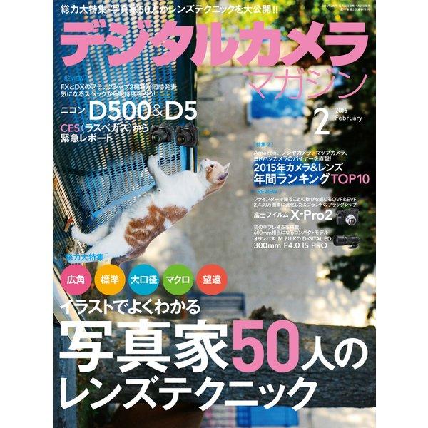 デジタルカメラマガジン 2016年2月号(インプレス) [電子書籍]