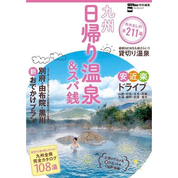 九州日帰り温泉&スパ銭(KADOKAWA / 角川マガジンズ) [電子書籍]