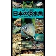 山溪ハンディ図鑑15 日本の淡水魚(山と溪谷社) [電子書籍]