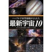 ハッブル宇宙望遠鏡がとらえた最新宇宙10 2015年公開の画像から厳選した10天体(ブックブライト) [電子書籍]