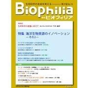 Biophilia 2016年冬号(アドスリー) [電子書籍]