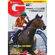 週刊Gallop(ギャロップ) 2016年1月24日号(サンケイスポーツ) [電子書籍]