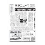 薬事ニュース 2016/01/22(薬事ニュース社) [電子書籍]