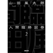 人間臨終図巻 2(徳間書店) [電子書籍]
