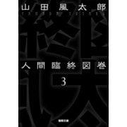 人間臨終図巻 3(徳間書店) [電子書籍]