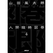人間臨終図巻 4(徳間書店) [電子書籍]