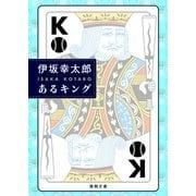 あるキング(徳間書店) [電子書籍]