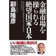 金融市場を操られる絶望国家・日本(徳間書店) [電子書籍]