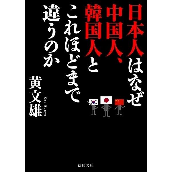 日本人はなぜ中国人、韓国人とこれほどまで違うのか(徳間書店) [電子書籍]