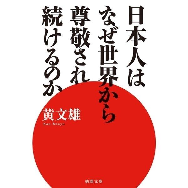日本人はなぜ世界から尊敬され続けるのか(徳間書店) [電子書籍]