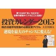 投資カレンダー2015(徳間書店) [電子書籍]
