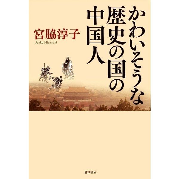 かわいそうな歴史の国の中国人(徳間書店) [電子書籍]