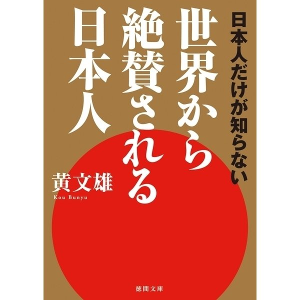 日本人だけが知らない 世界から絶賛される日本人(徳間書店) [電子書籍]